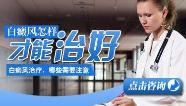 武汉白癜风治疗用什么方法好的快?