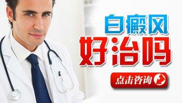 武汉腰部患白癜风有什么好的治疗方法?