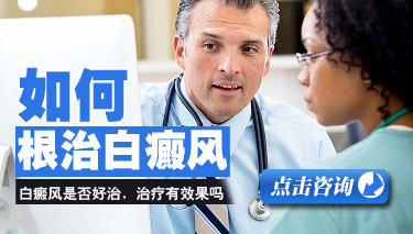 武汉女性白癜风怎么治疗?